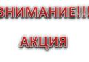"""С 01.10.2016 Г СТАРТУЕТ АКЦИЯ """"ДИАГНОСТИКА САХАРНОГО ДИАБЕТА"""""""