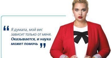 """Акция """"Правда о весе"""""""