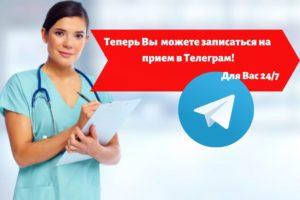 клиника южная телеграм